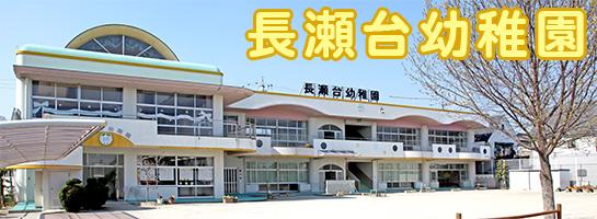 bn-nagasedai