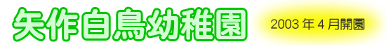 top-yahagi-w550